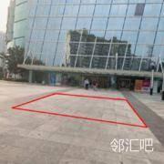 3号外广场