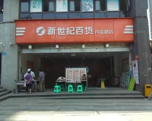 重庆新世纪丹龙路店