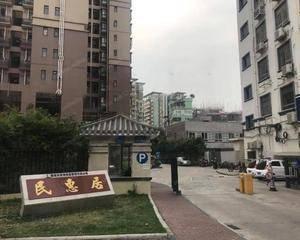广州民惠居