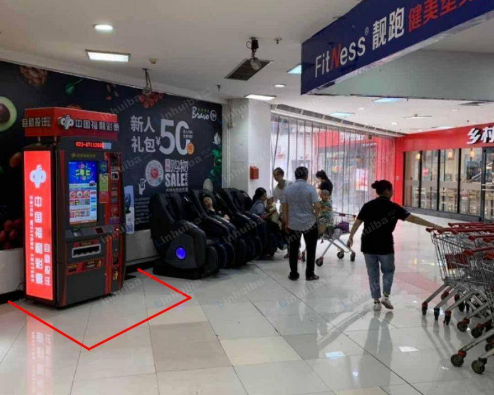 重庆市永辉超市人民广场店 - 门口位置