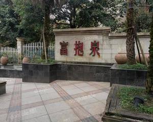 重庆富抱泉小区