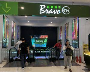 重庆永辉超市巴南万达广场店