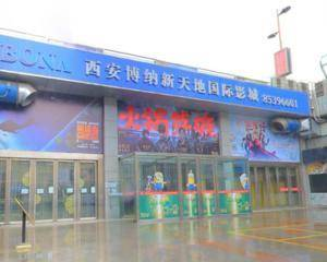 雁塔文化新天地博纳影城