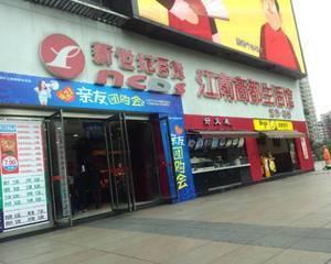 重庆新世纪江南商都店