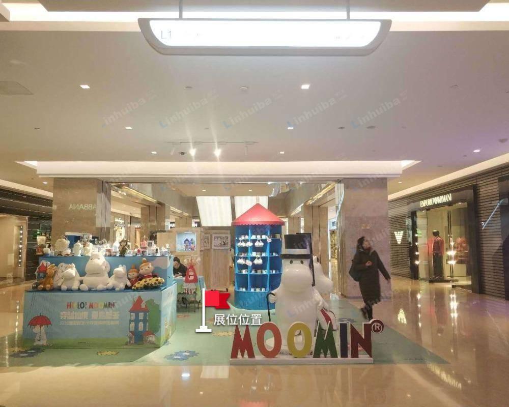 贵和购物中心泉城路店 - 一层中庭