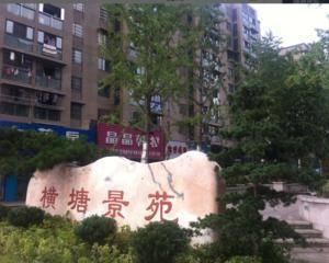 杭州横塘景苑