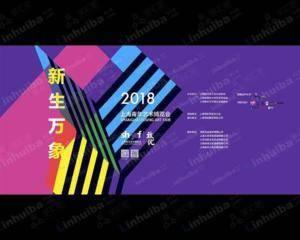 2018上海青年艺术博览会X鹦鹉螺市集