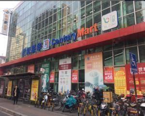上海世纪联华鲁班路店
