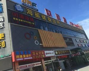 欧润发超市浦江店