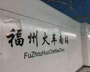福州火车南站地铁站