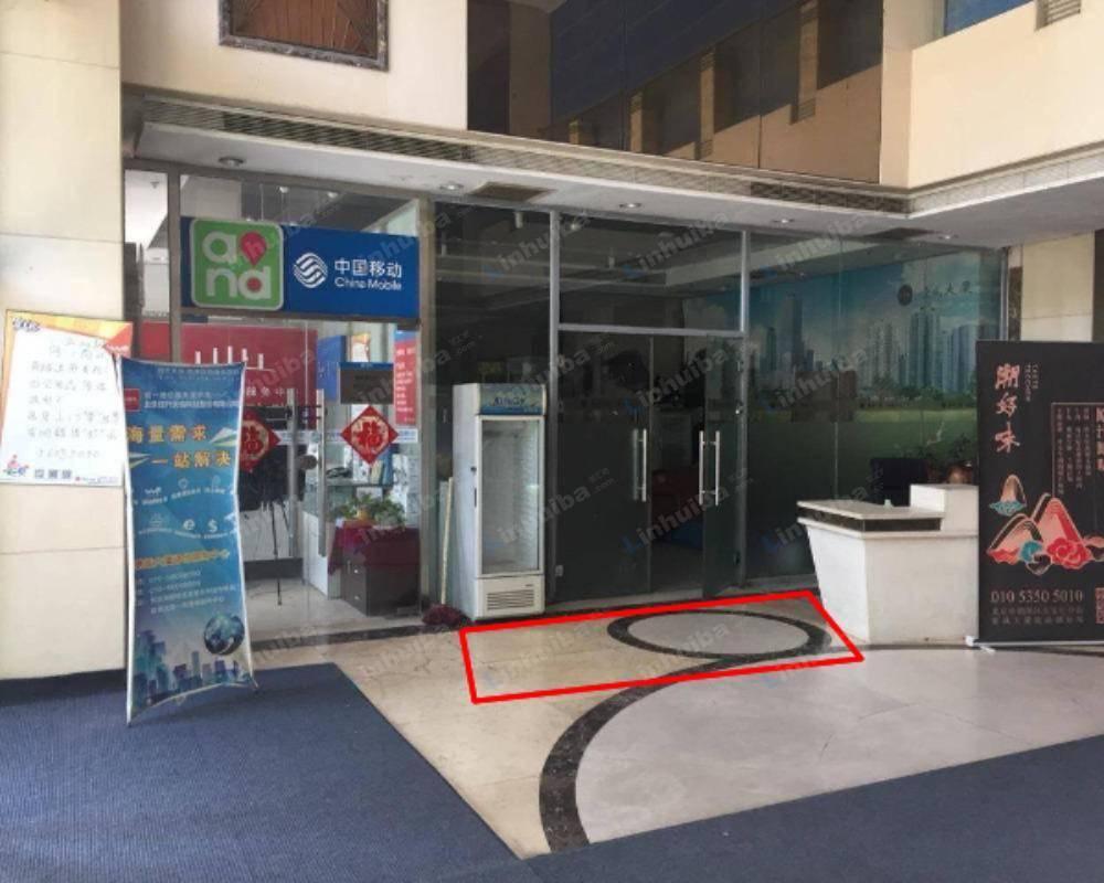 北京豪成大厦 - 一层走廊