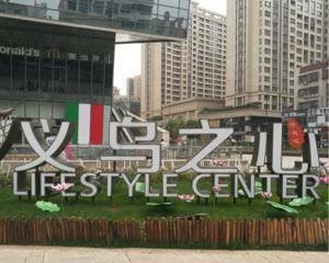 金华义乌之心城市生活广场