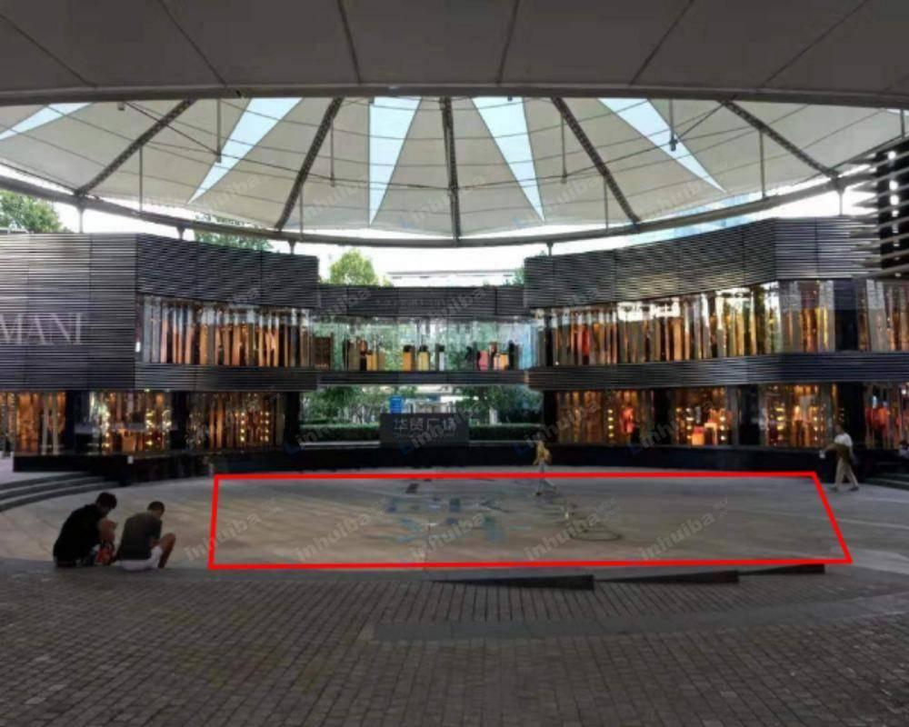 北京华贸购物中心 - 下沉广场