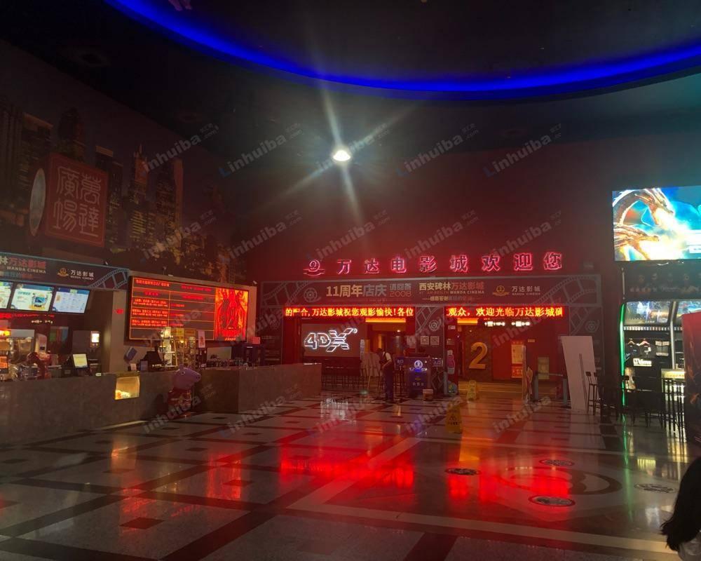西安万达影城碑林万达广场店