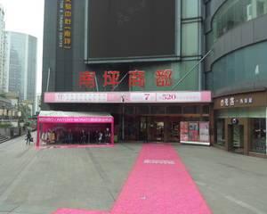 重庆新世纪南坪商都店