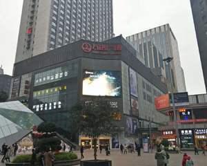 万达影城重庆南坪万达广场店