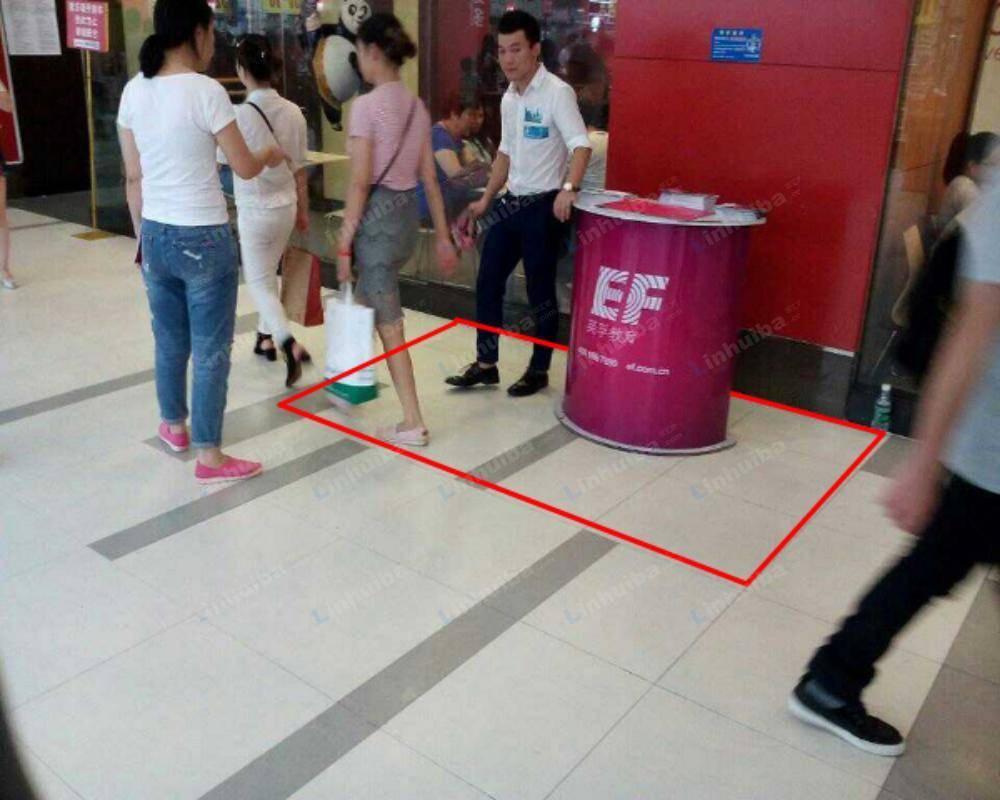 上海家乐福中山公园店 - 商场负一层入口处