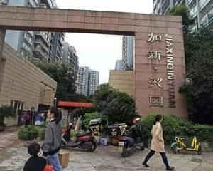 重庆加新沁园