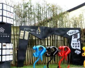 义乌创意文化园