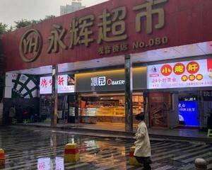 重庆永辉超市观音桥店