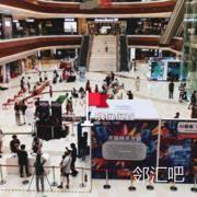 安华汇-B1大中庭