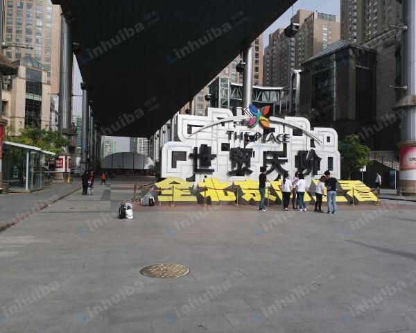 北京世贸天阶 - 世贸天阶西广场
