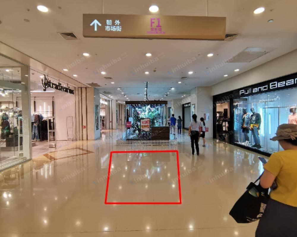 北京悠唐购物中心 - 东门连廊