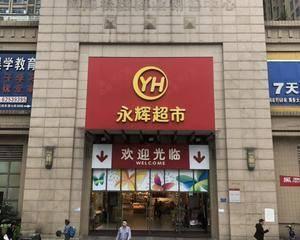 重庆永辉超市腾龙大道店