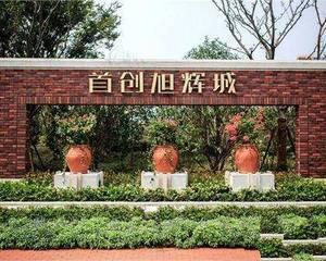上海市嘉定区首创旭辉城
