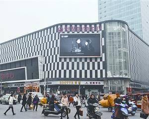 世贸购物中心