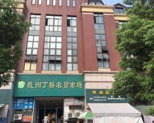 杭州丁桥农贸市场