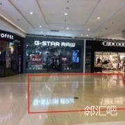 G-Star旁