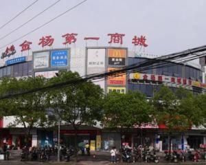 金杨第一商城