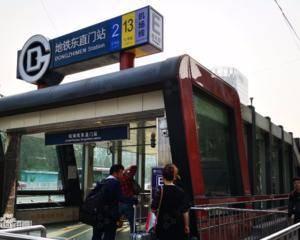 北京东直门交通枢纽