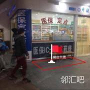 超市入口药店门口
