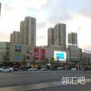 宝业东城广场一楼中庭