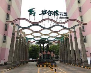 上海华尔兹花园