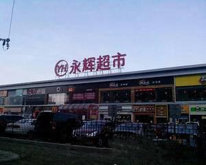 北京永辉超市百子湾店