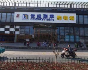 杭州世纪联华和平广场店