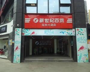 重庆新世纪龙华大道店