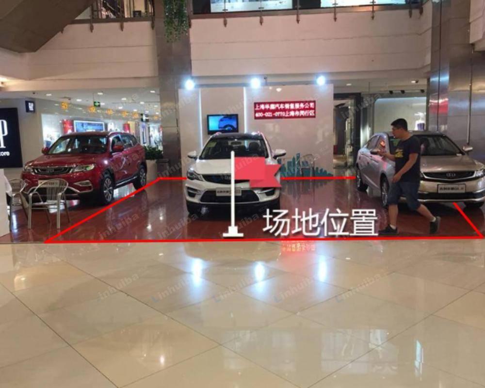 上海百联中环购物广场 - 1楼B区B展台