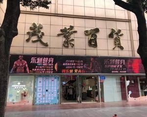 深圳茂业百货深南店