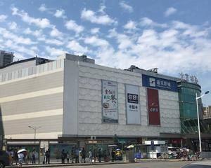 北京华联长江西路购物广场