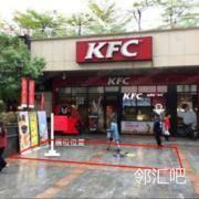 KFC前方