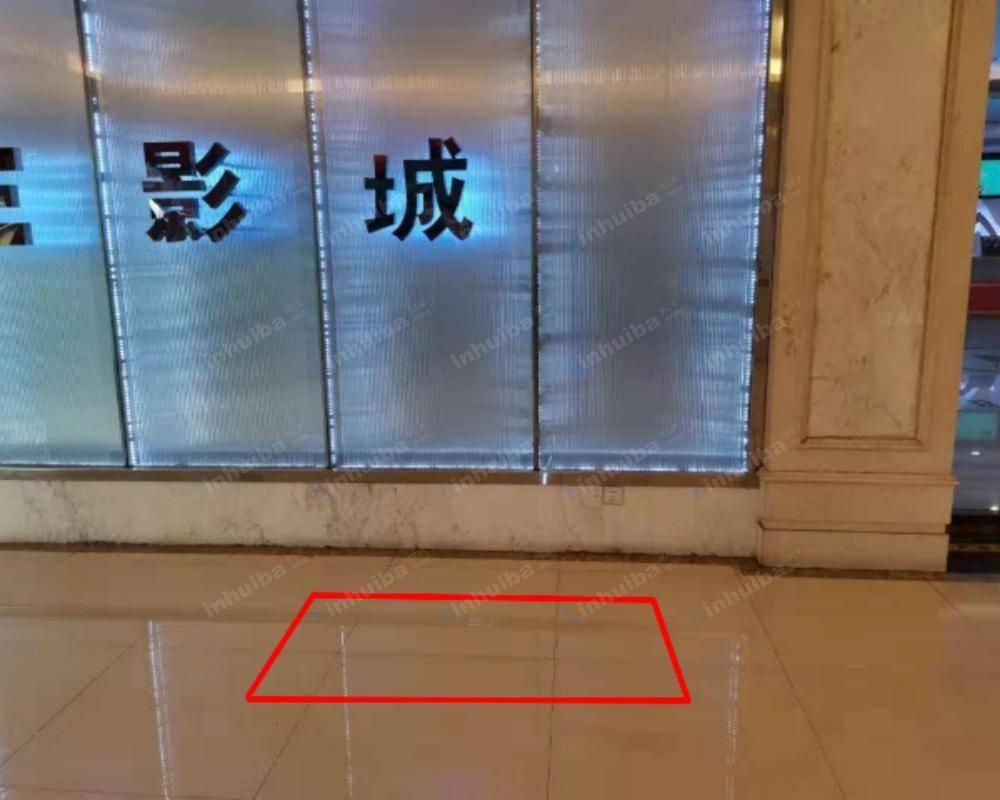 重庆UME影城解放碑店 - 正门外位置