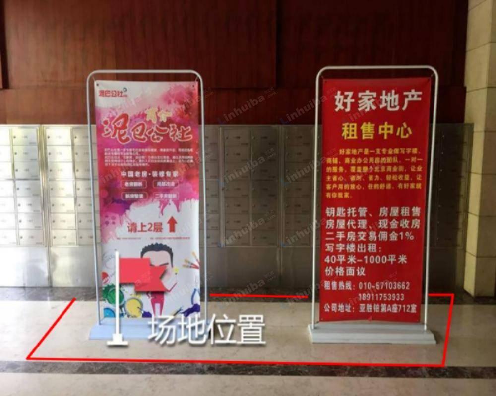 北京亚胜铂第公馆 - 靠近一楼大厅信箱旁边