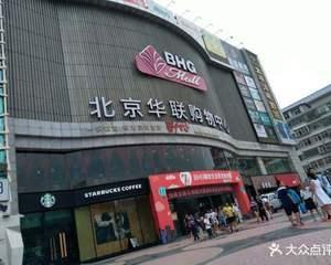 北京华联兰州东方红购物中心