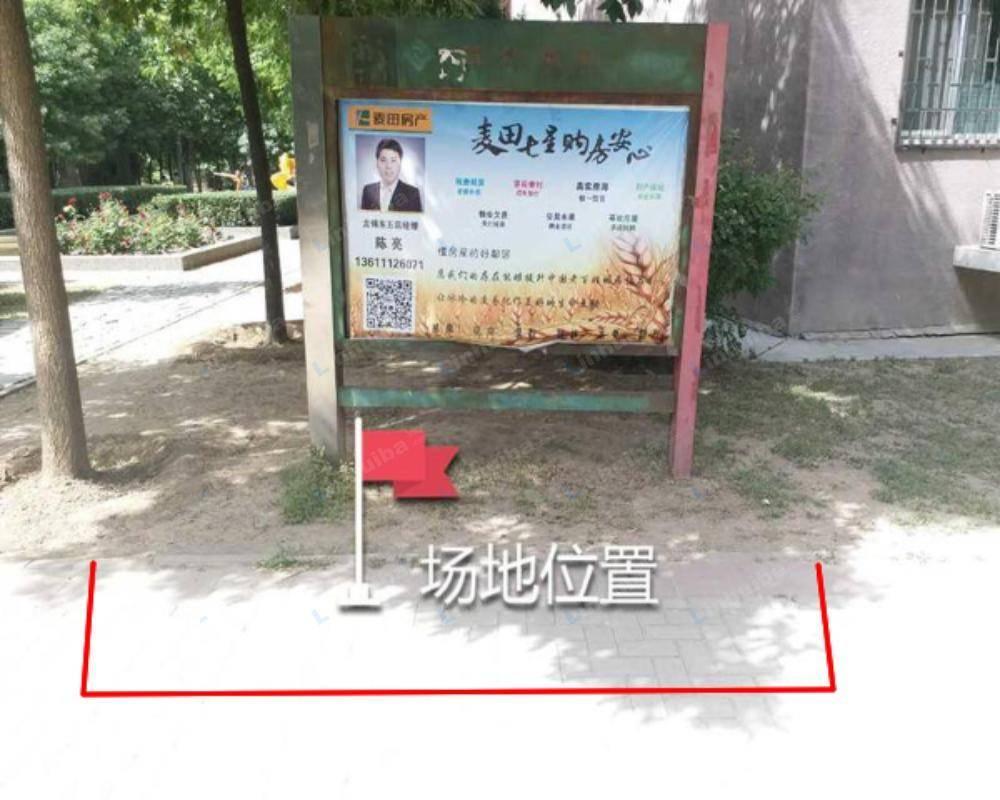 北京龙锦苑东五区 - 中心广场宣传栏前