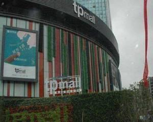 国贸金阳 TP Mall