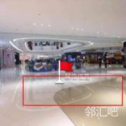 北京合生汇购物中心-一层西侧环廊